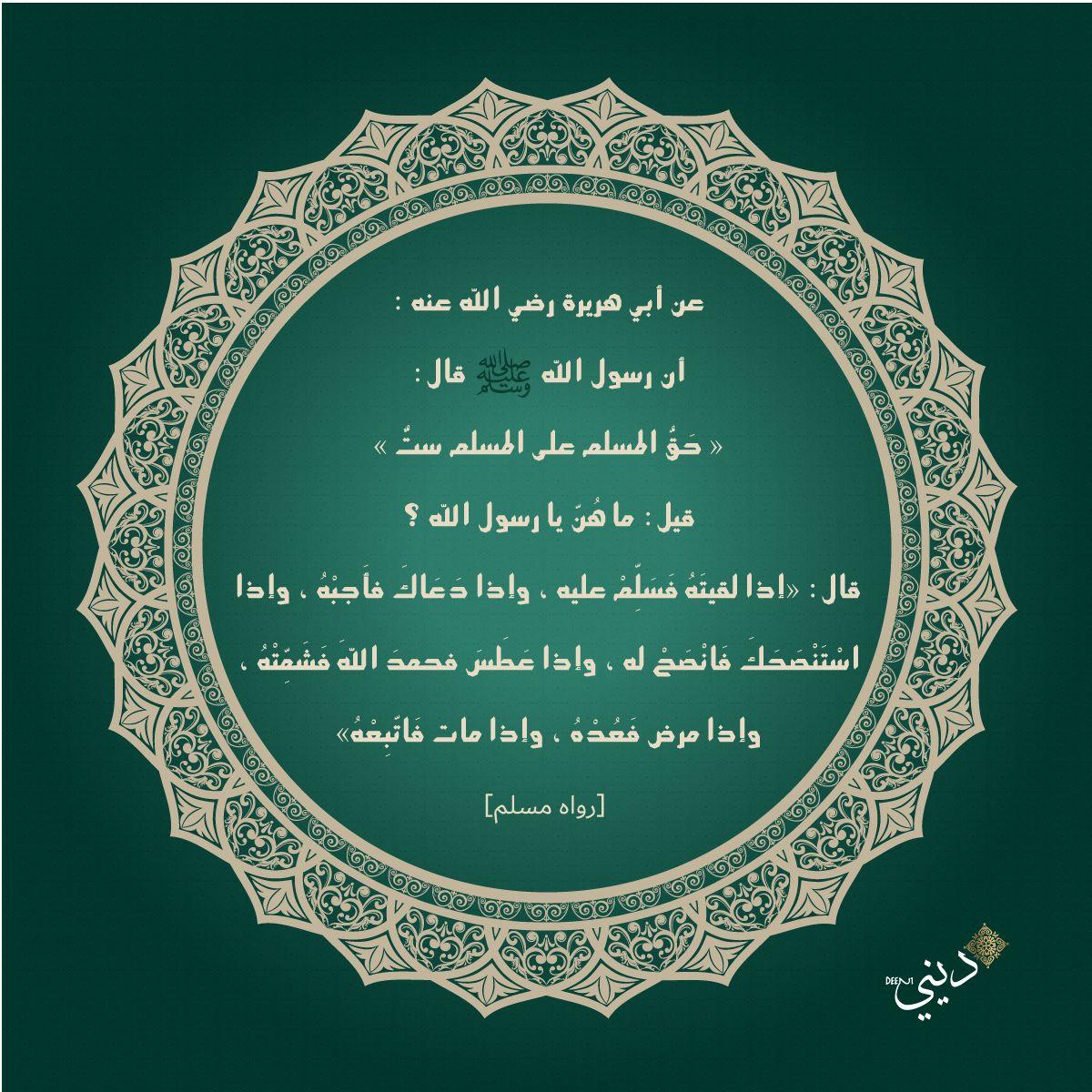 حديث نبوي عن حق المسلم على المسلم Celestial Jouy Hadeeth