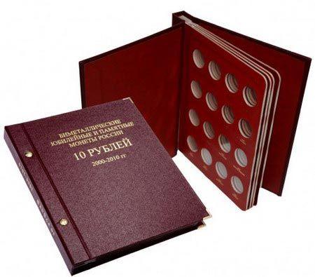 Юбилейные монеты 10 рублей список, цена, стоимость ...