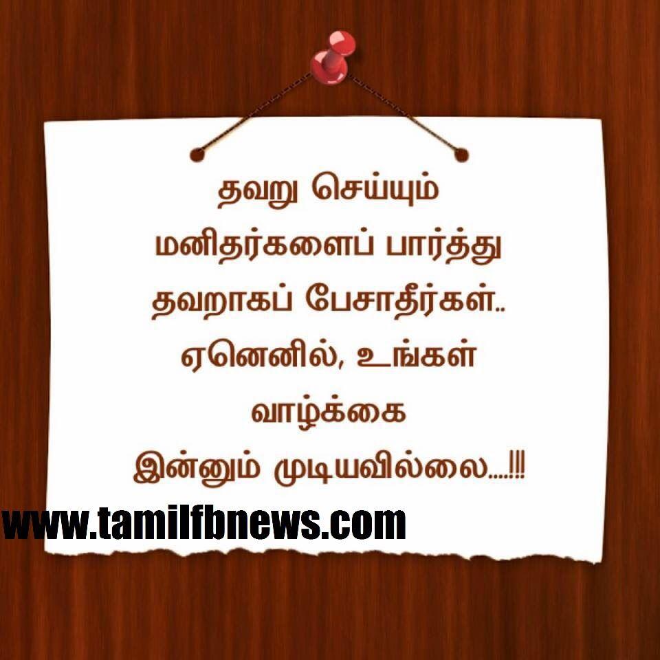 Pin By Sivakumar Santhanam On Tamil