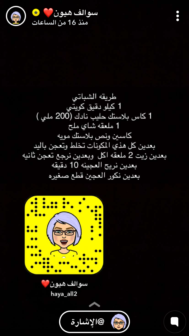 Pin By Raghd On طبخ امي In 2020 Snapchat Screenshot Screenshots Snapchat