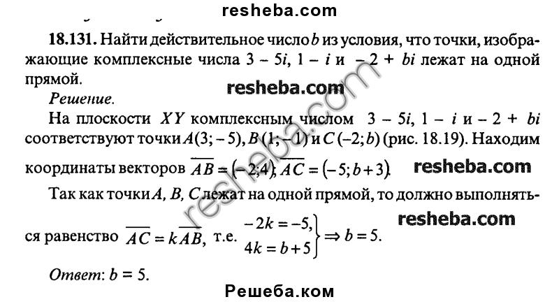 Сочинение с1 вариант 2 11 класс сенина