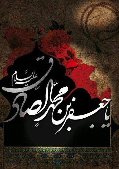 عظم الله لكم الاجر بذكرى وفاة الامام الصادق عليه السلام Calligraphy Wallpaper Islamic Pictures Calligraphy Art