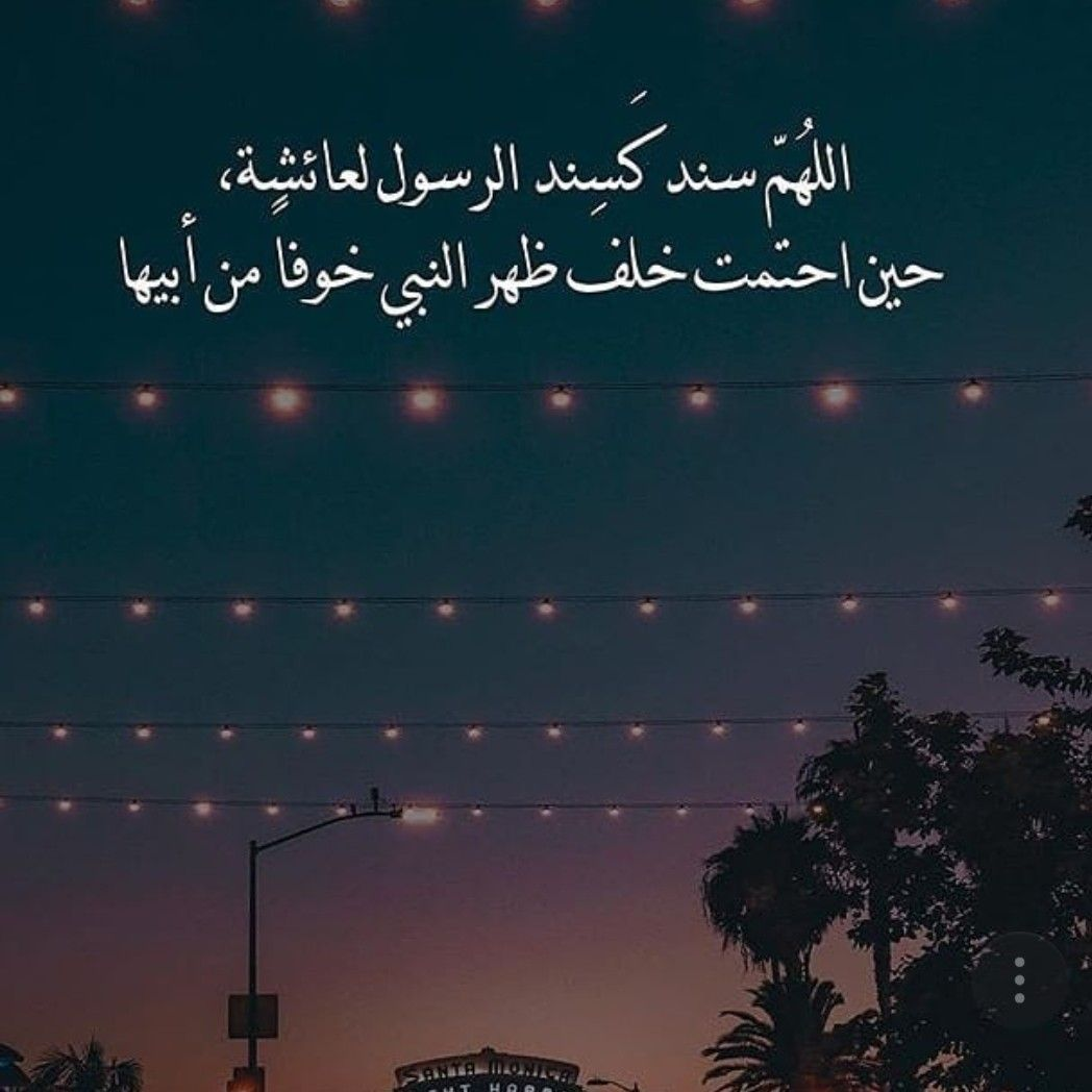 Pin By Sosa On د عاء Arabic Quotes Neon Signs Quotes
