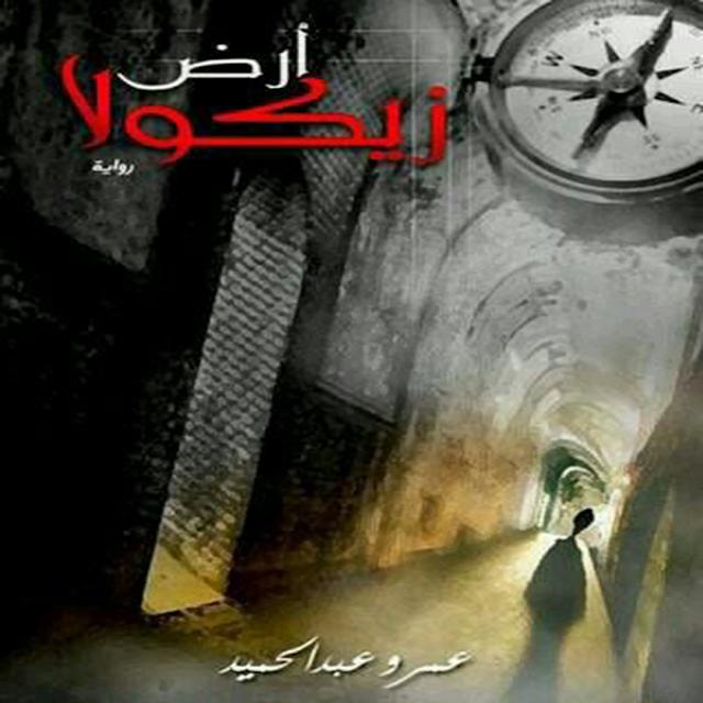أرض زيكولا 1 روايه رائعة للمؤلف عمرو عبد الحميد Pdf Books Reading Pdf Books Pdf Books Download