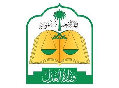 وزارة العدل تدعو 59 مرشحة لوظائفها لاستكمال مسوغات التعيين