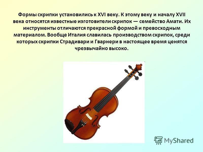Скрипка звуки для детей скачать