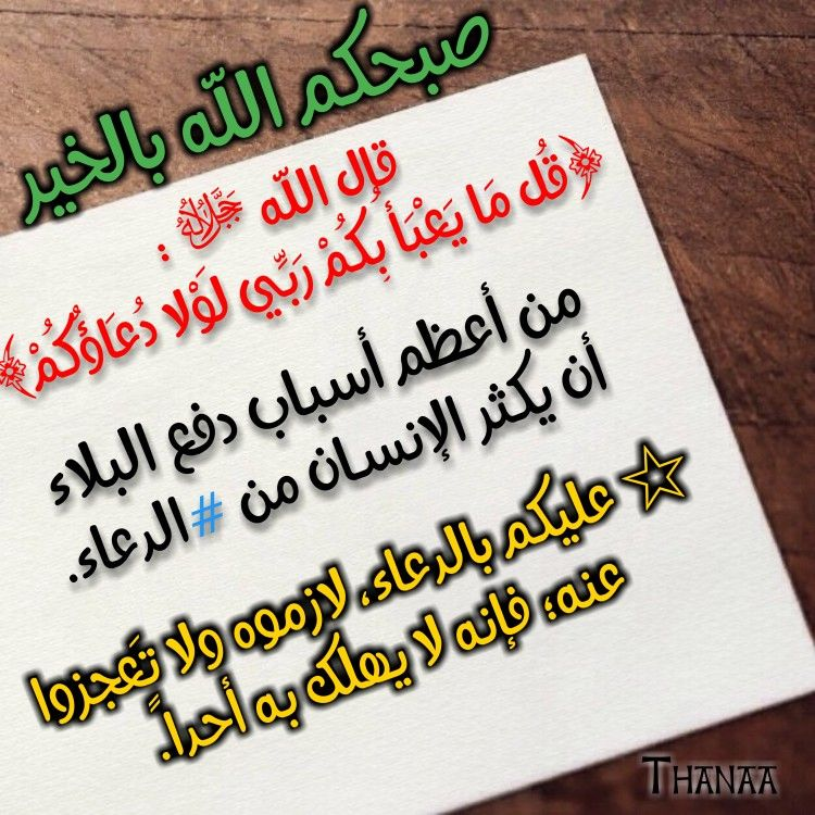 Pin By Sun Rays On Greetings Morning And Evening With The Sayings Of The Prophet Pbuh Calligraphy Sayings Greetings