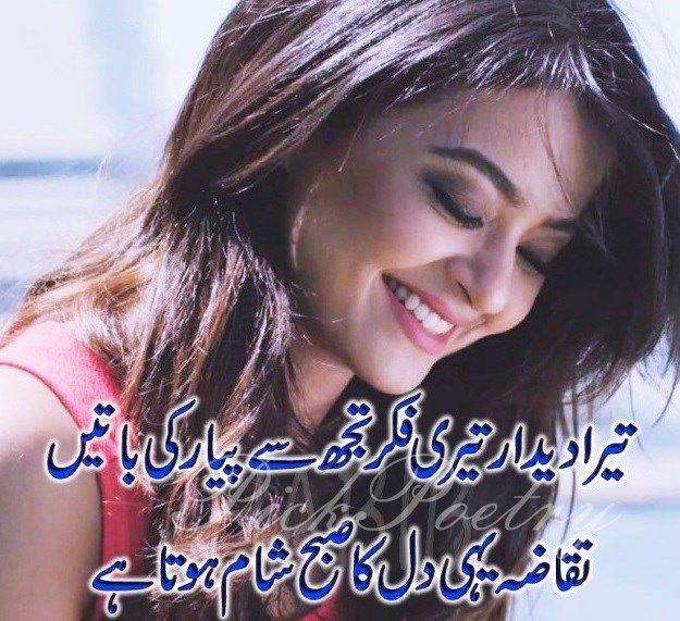 Latest 2018 Urdu Love Poetry Collection | Best Urdu Poetry