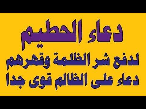 دعاء الحطيم لدفع شرالظلمة وقهرهم دعاء على الظالم قوى جدا ومستجاب فى الحال Islamic Phrases Islamic Teachings Islam Quran