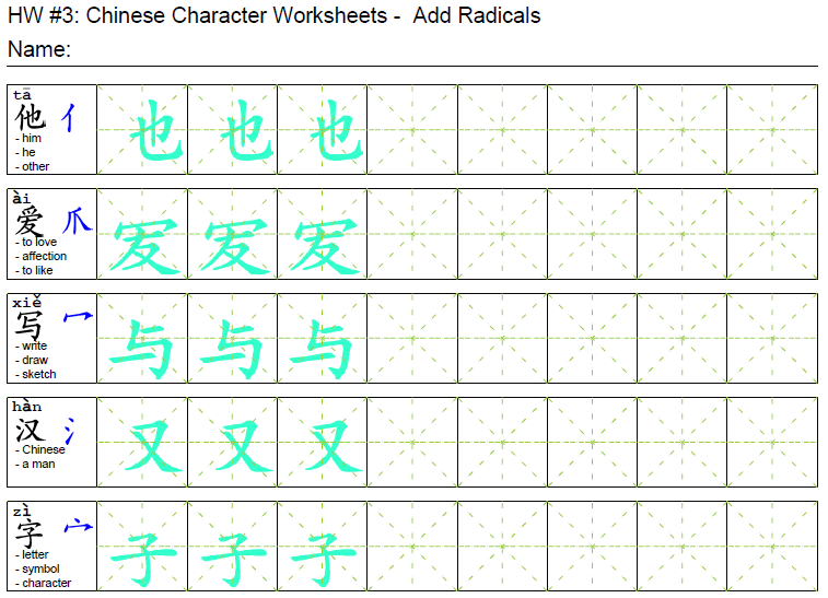 Arch Chinese Chinese Character Worksheets Chinese flashcard – Kindergarten Worksheet Maker
