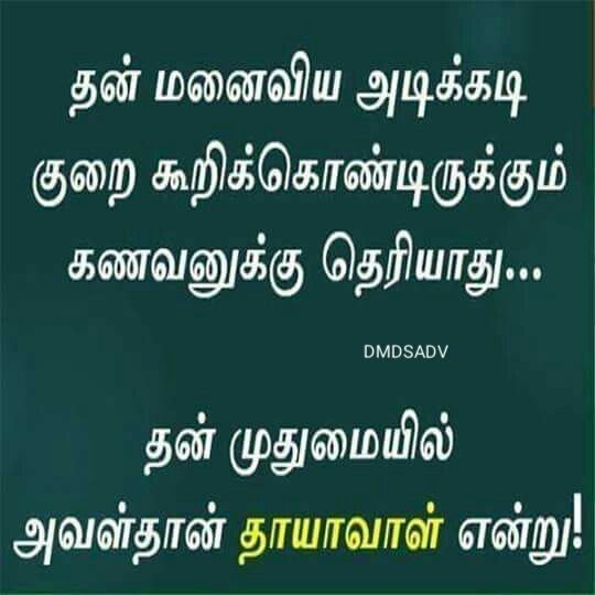 Family Quotes In Tamil: Pin By Chitra On Tamil Luv!!