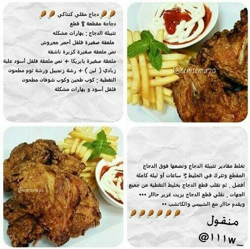 دجاج كنتاكي Food Cooking Food And Drink