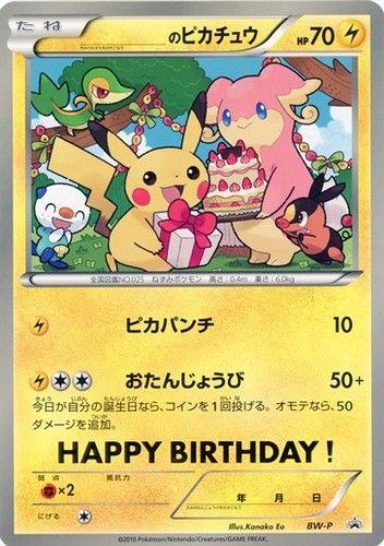 Japanese Pokemon Jumbo Oversized Card S Pikachu Happy Birthday 2012