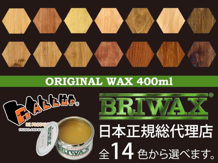 楽天市場 Briwax ブライワックス オリジナル ワックス 400ml 一部の缶に へこみや汚れがある場合がありますが品質に影響はありません gallup ギャラップ 色 100均 蜜蝋