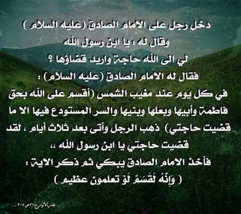 Pin By Lelean On احاديث اهل البيت عليهم السلام Lockscreen Screenshot Lockscreen Screenshots