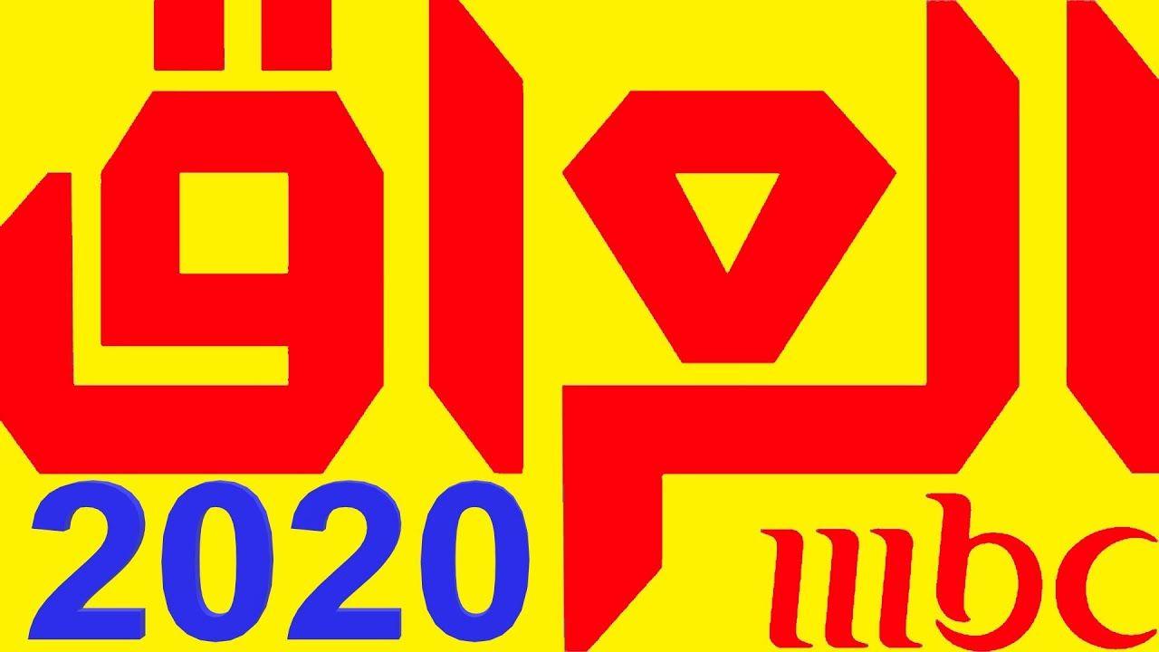 كيفية تنزيل تردد قناة ام بي سي العراق Mbc Iraq على نايل سات 2020 Gaming Logos Logos