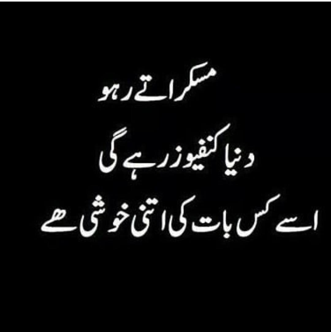 Follow Me Huraira Writes Follow Me Huraira Writes Huraira Writes Jaunelia Allamaiqbal Gh Friends Forever Quotes Funny Words Fun Quotes Funny