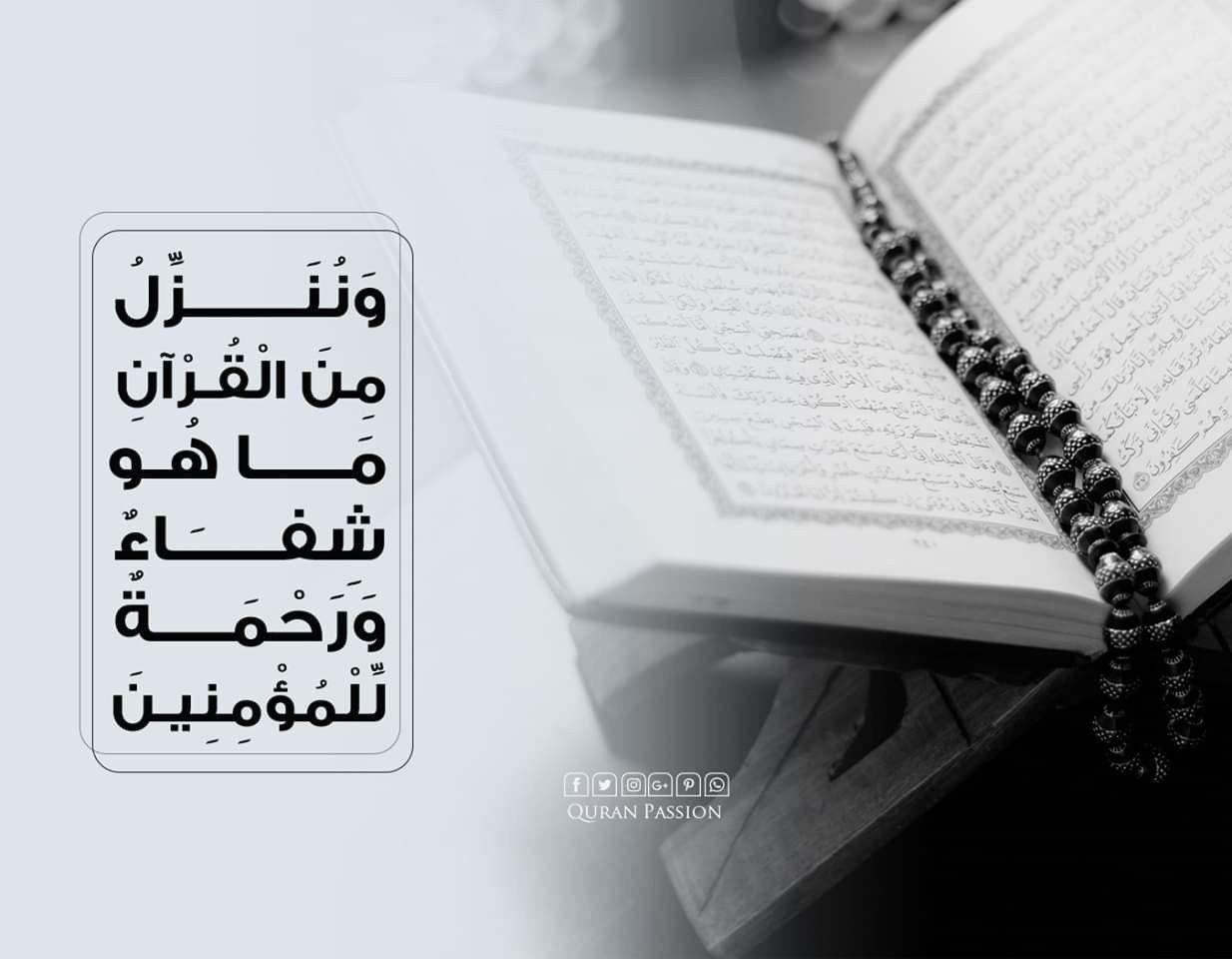و ن ن ز ل م ن ال ق ر آن م ا ه و ش ف اء و ر ح م ة ل ل م ؤ م ن ين صباحكم قرآن And We Send Down Of The Qur An That Which Islamic Quotes Quotes Quran