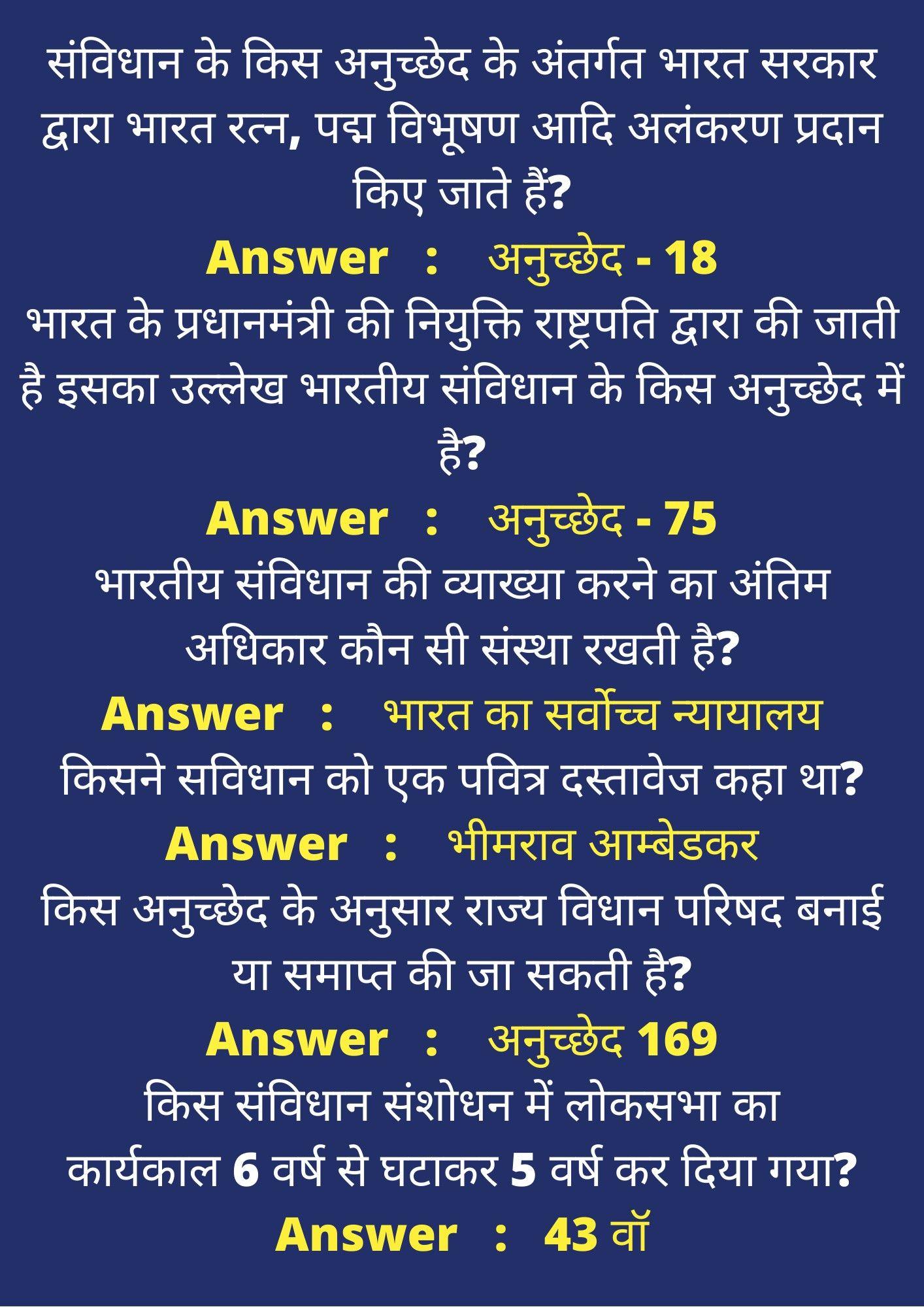 gk question answer in hindi 2020, gk quiz 2020,General