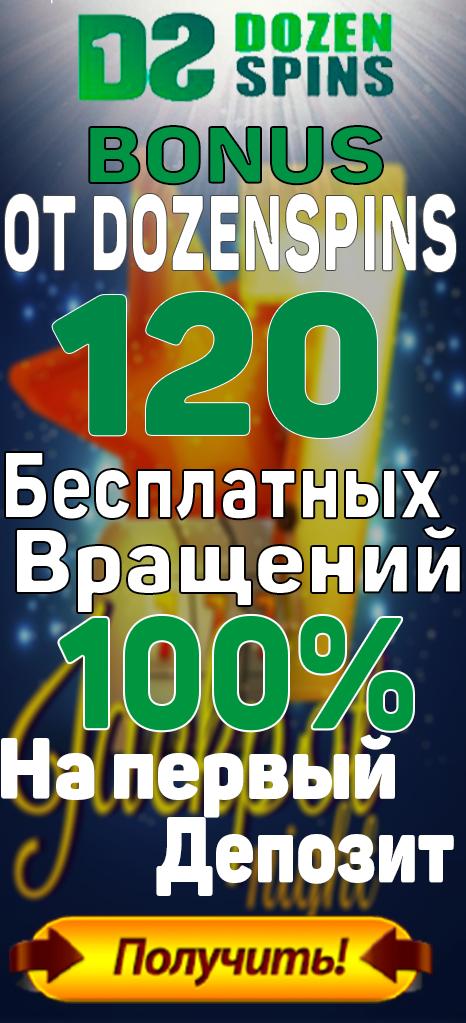 Онлайн казино на рубли с бездепозитным бонусом как играть и выиграть в казино вулкан
