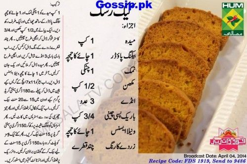 Easy sponge cake recipes in urdu