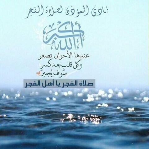 صلاة الفجر يا أهل الفجر الصلاة حياة حي على الصلاة يكررها المؤذن مرتين Quran Quotes Anime Scenery Ramadan