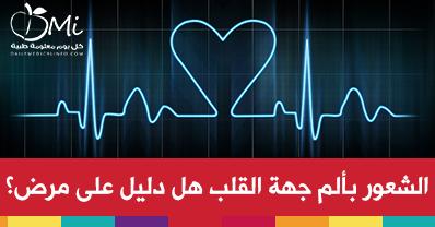 أسباب الأزمات القلبية وكيفية التعامل معها مقالات طبية كل يوم معلومة طبية Neon Signs Feelings Health