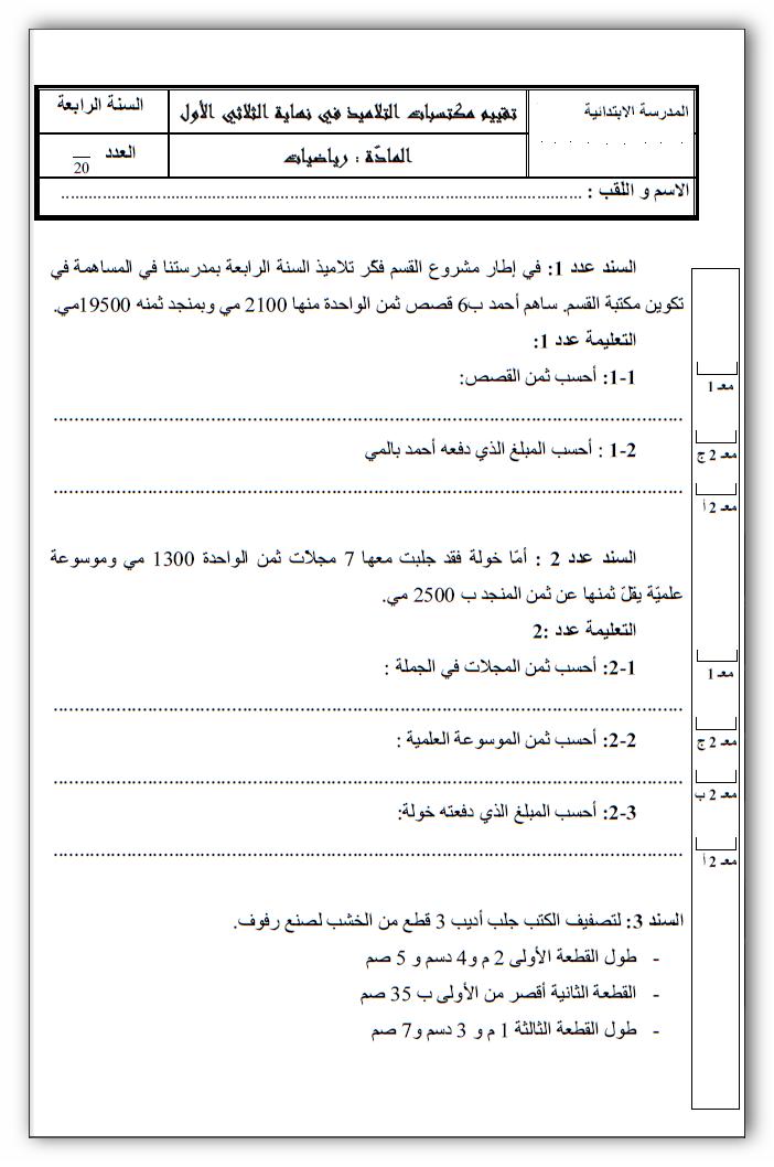 كل امتحانات السنة الرابعة الثلاثي الأول Blog Posts Blog Post