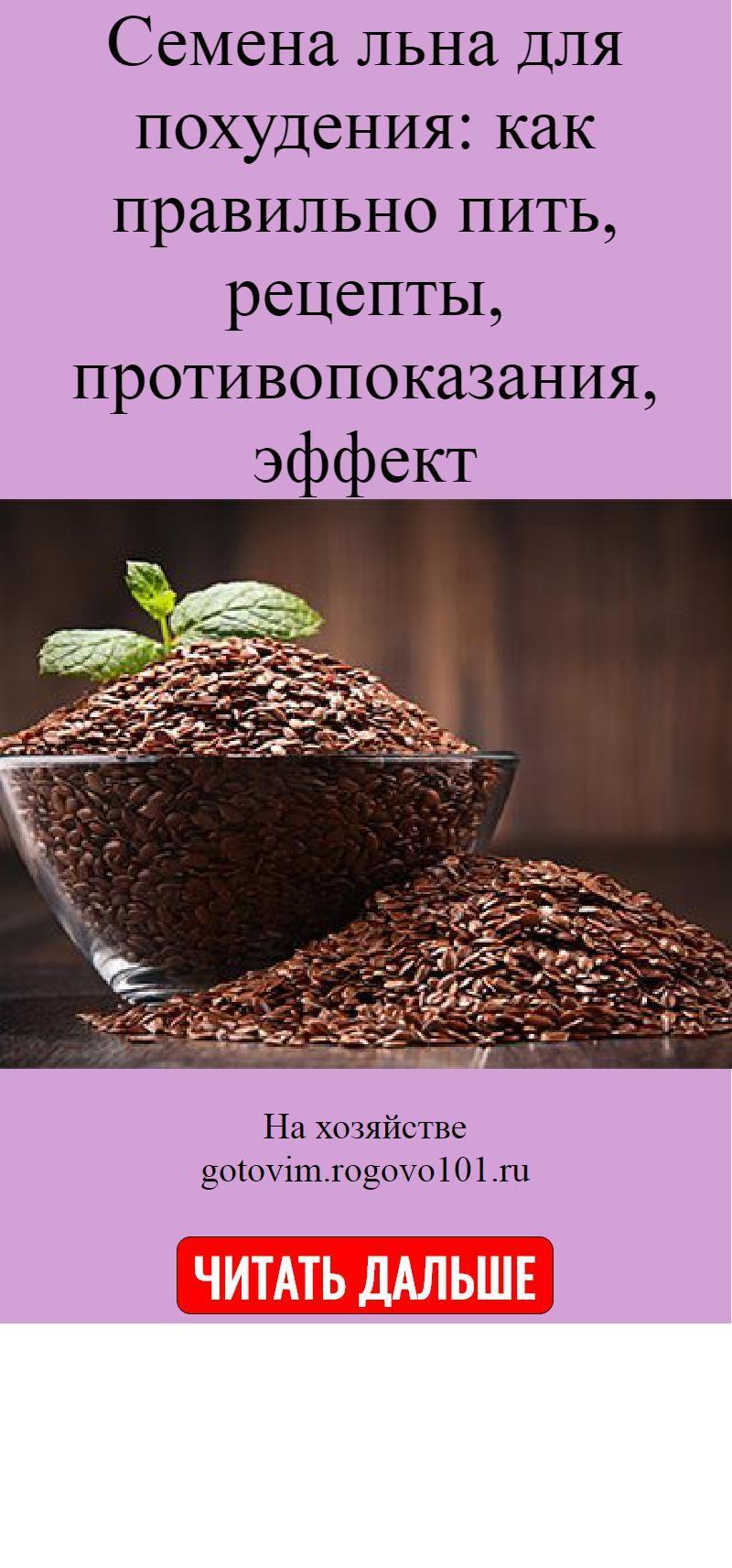 как пить семена укропа для похудения