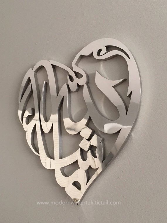The Product Masha 39 Allah Heart Shaped Wall Art Stainless Steel Is Sold By Modern Wall Art Uk In Our Tictail St Islamic Wall Decor Steel Wall Art Wall Art Uk