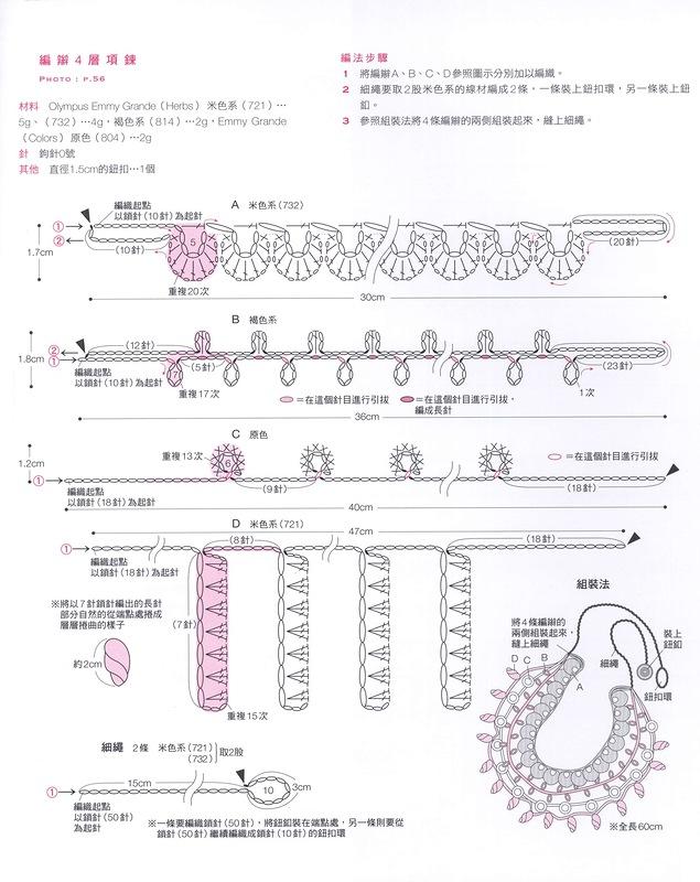 Collar+crochet+4+filas+patron2.png (635×800) | crochet ideas ...