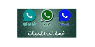 تحميل واتس اب بلس الرسمي الازرق جي بي الاخضر Whatsapp Plus الاصدار القديم 2020 Gaming Logos Logos Drink Sleeves