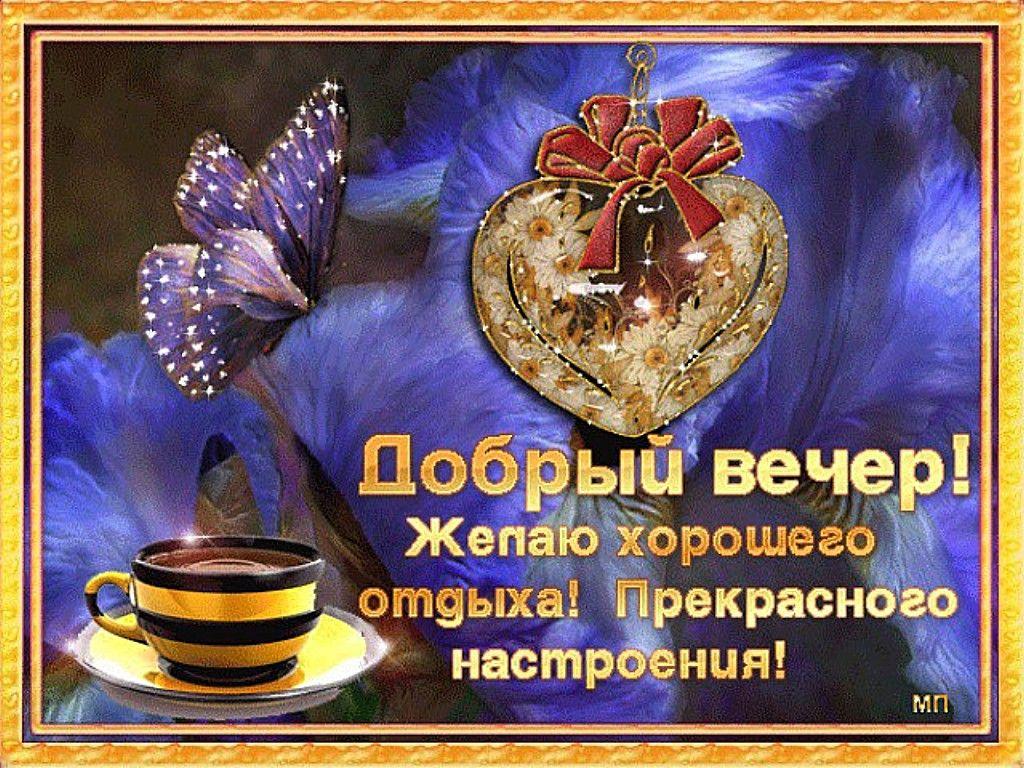 Красивые открытки доброго вечера и хорошего настроения 16