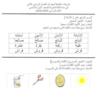 ملف التدريبات العلاجية في اللغة العربية لطلبة الصف الاول ابتدائي Words Word Search Puzzle Blog Posts