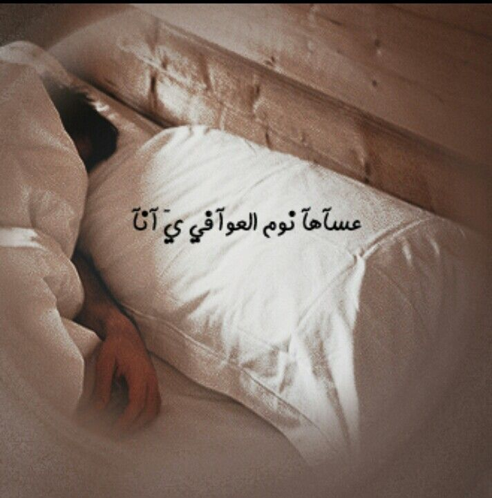 نوم العوآفي ي أنآ Bed Pillows Pillows Bed