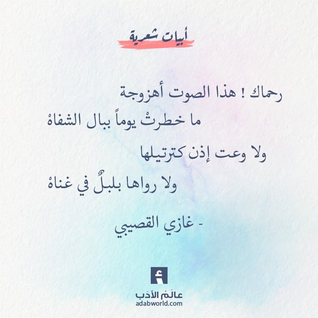 هذا الصوت لغازي القصيبي عالم الأدب Quotations Quotes Arabic Quotes