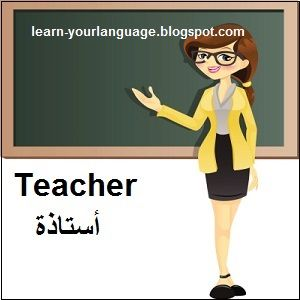 أستاذة Teacher Learning Teacher Vault Boy