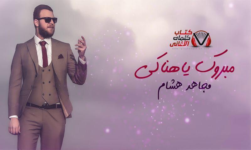 Pin On كلمات اغاني اردنية مكتوبة كاملة