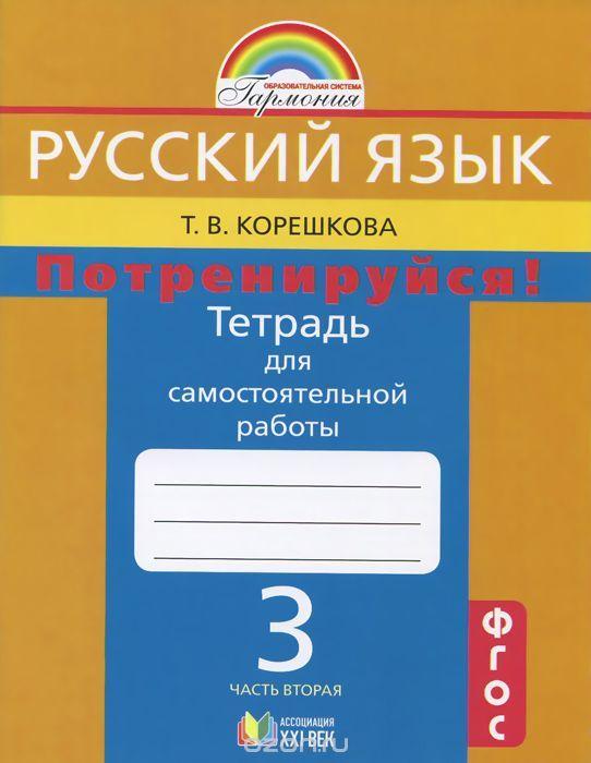 Готовые домашние задания по информатике за 4 класс автор горина суворов лобачева