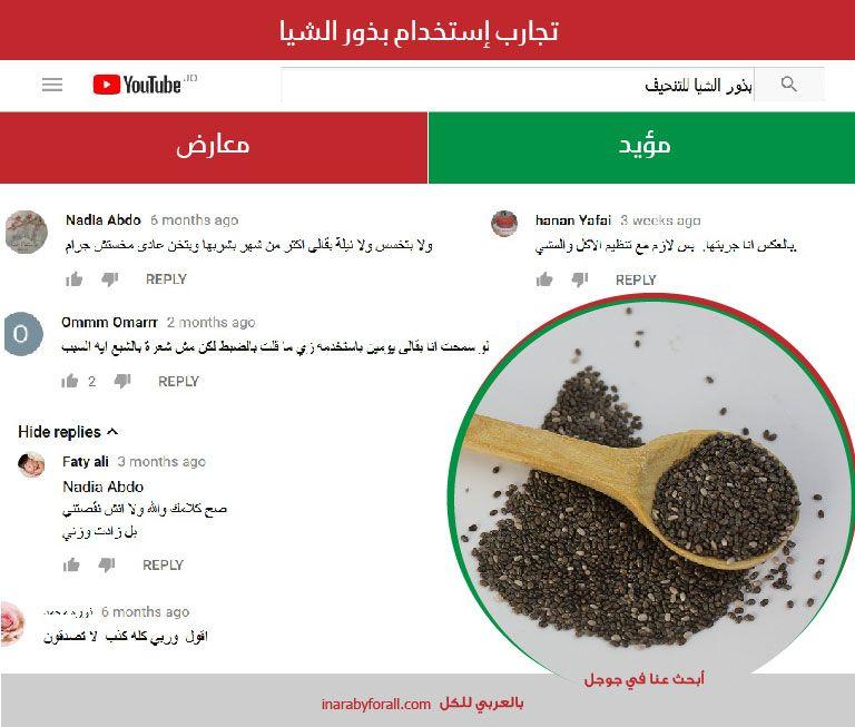 فوائد بذور الشيا للتنحيف حقيقة أم خيال و تجارب إستخدام بذور الشيا ووصفات بـ العربي Food Aga