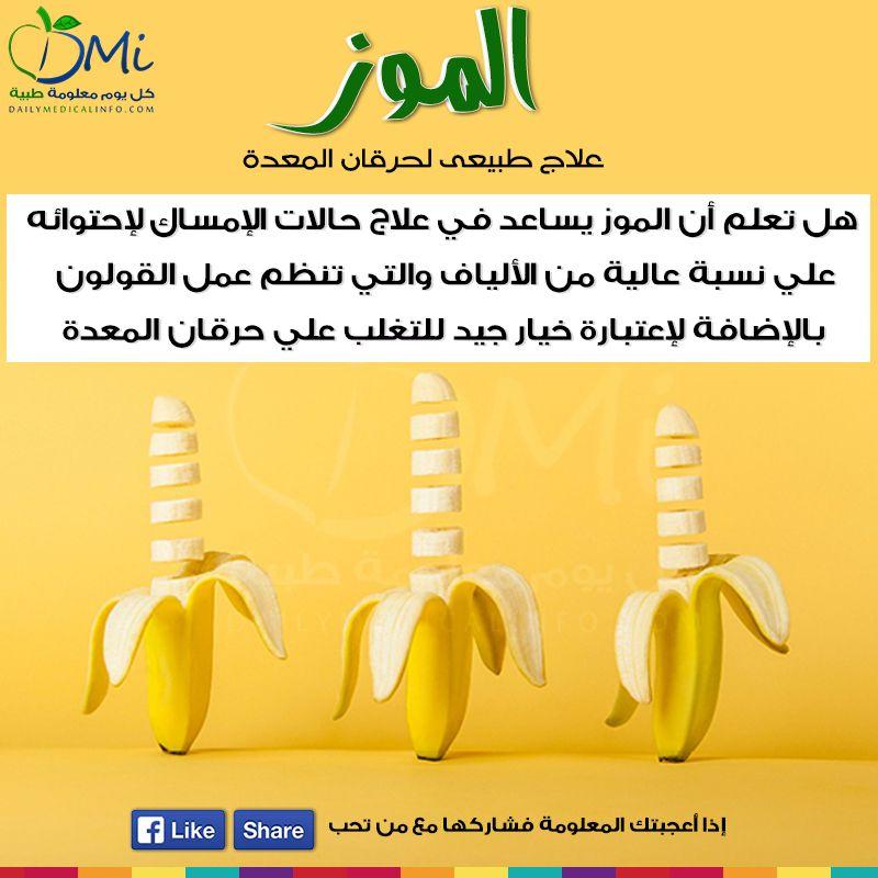 معلومة في صورة كل يوم معلومة طبية Health Fitness Nutrition Organic Health Health And Nutrition
