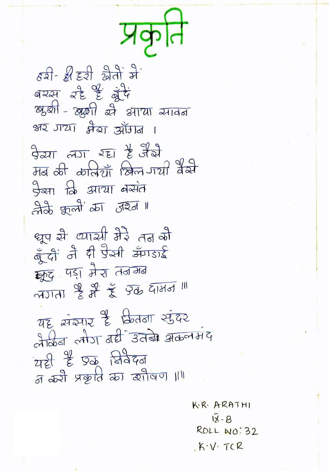 K V Thrissur School Magazine Hindi Section Poem Kids