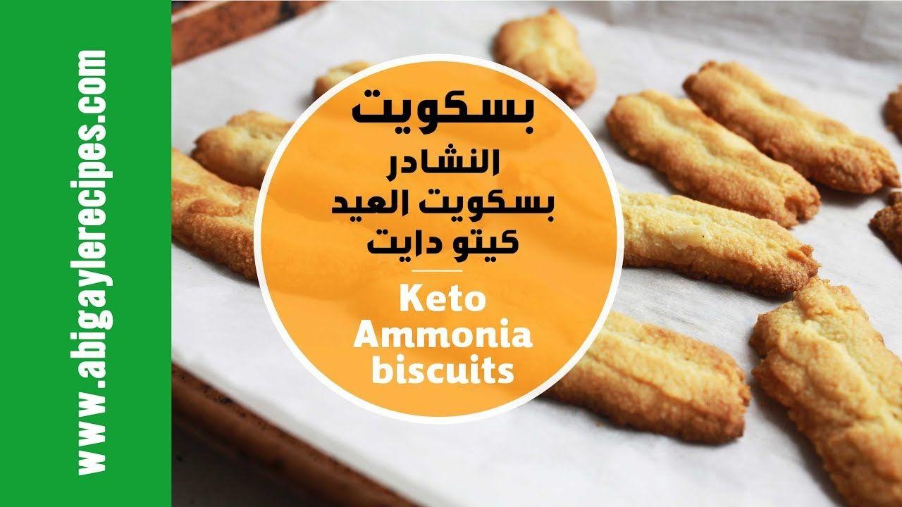 بسكويت النشادر كيتو دايت بسكويت العيد كيتو دايت Keto Ammonia Biscuit Keto Cookies Food Pictures Cookie Recipes