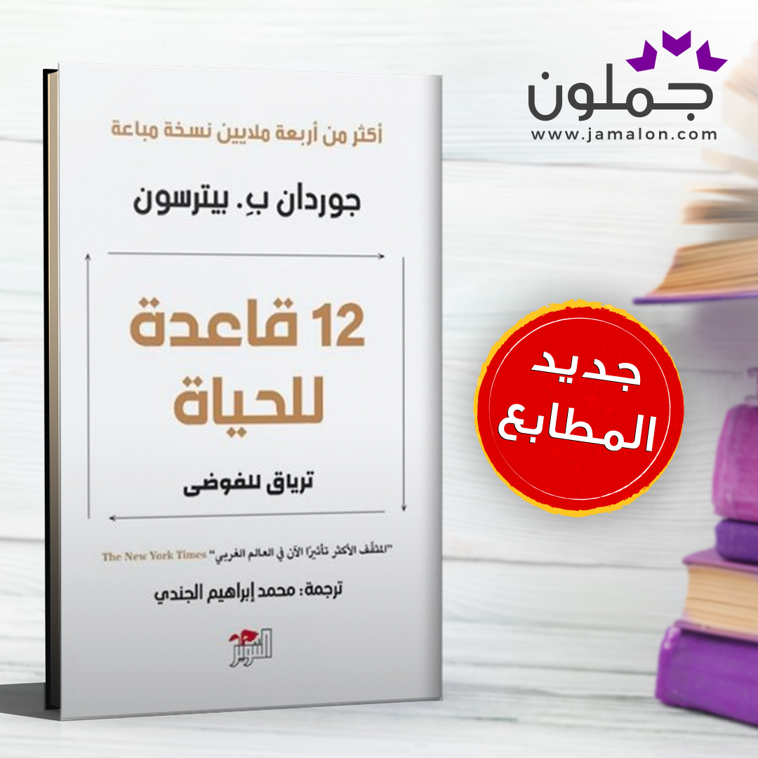 كتاب 12 قاعدة للحياة Congratulations To You Books Congratulations