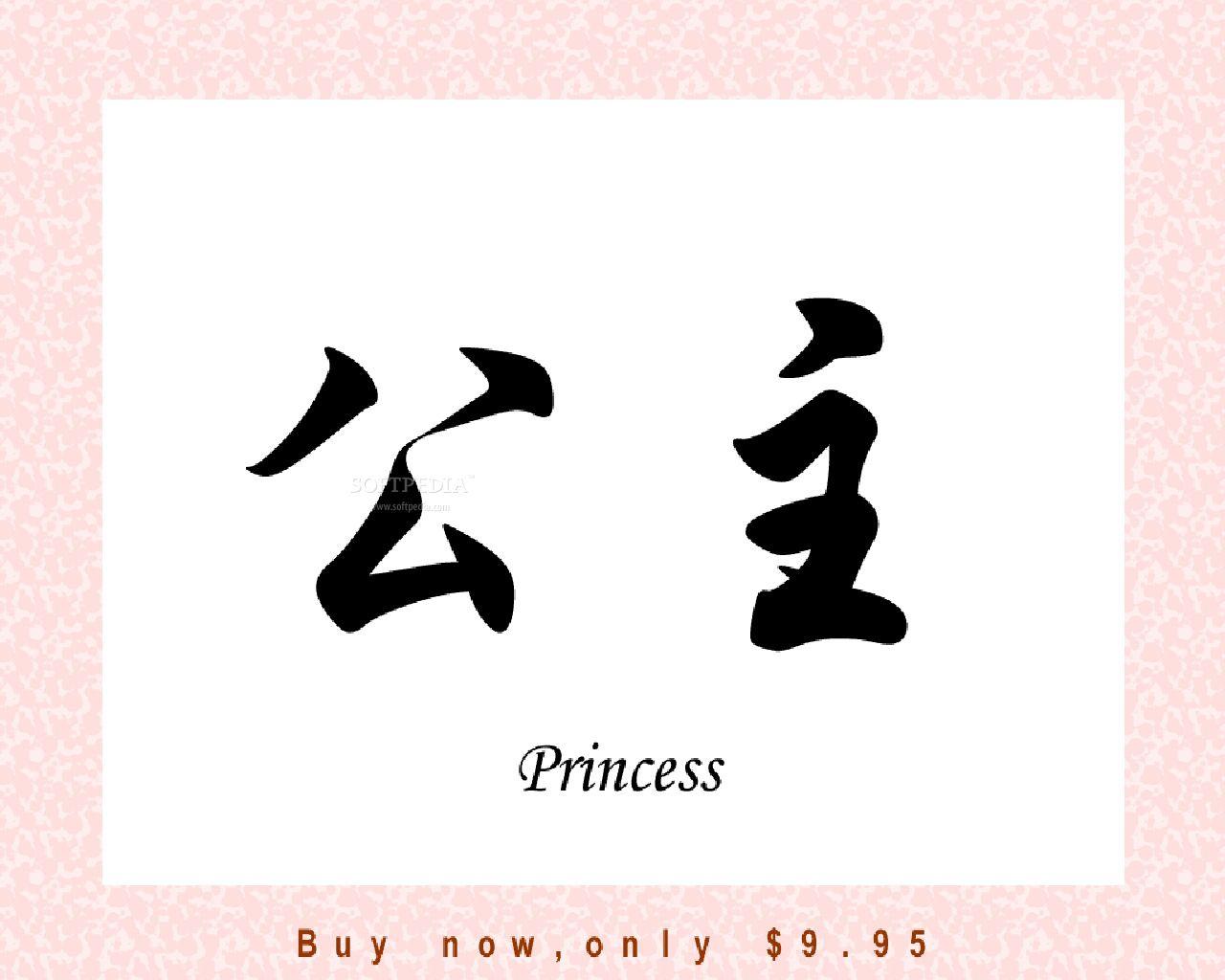 Chinese Symbols Chinese Symbols For Words Chinese Symbols