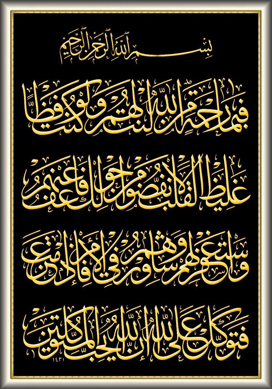 Al Imran 159 : imran, İmran, Islamic, Calligraphy,, Calligraphy, Arabic