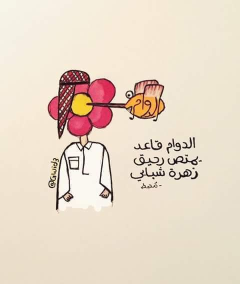 الدوام قاعد يمتص رحيق زهرة شبابي Funny Arabic Quotes Drawing Quotes Funny Quotes