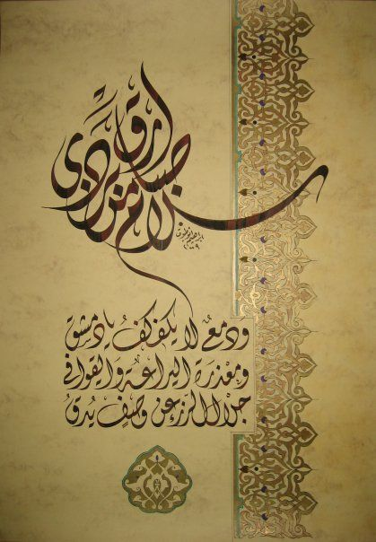 قواف وخطوط Amo0o0 سلام من ص با ب ر دى أ رق ودمع لا Islamic Art Calligraphy Islamic Calligraphy Calligraphy Design