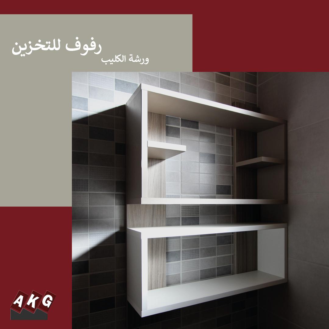 تصميم و تنفيذ رفوف خشبية صغيرة للحمام و غرف النوم و الكتب 2020 Home Decor Bookcase