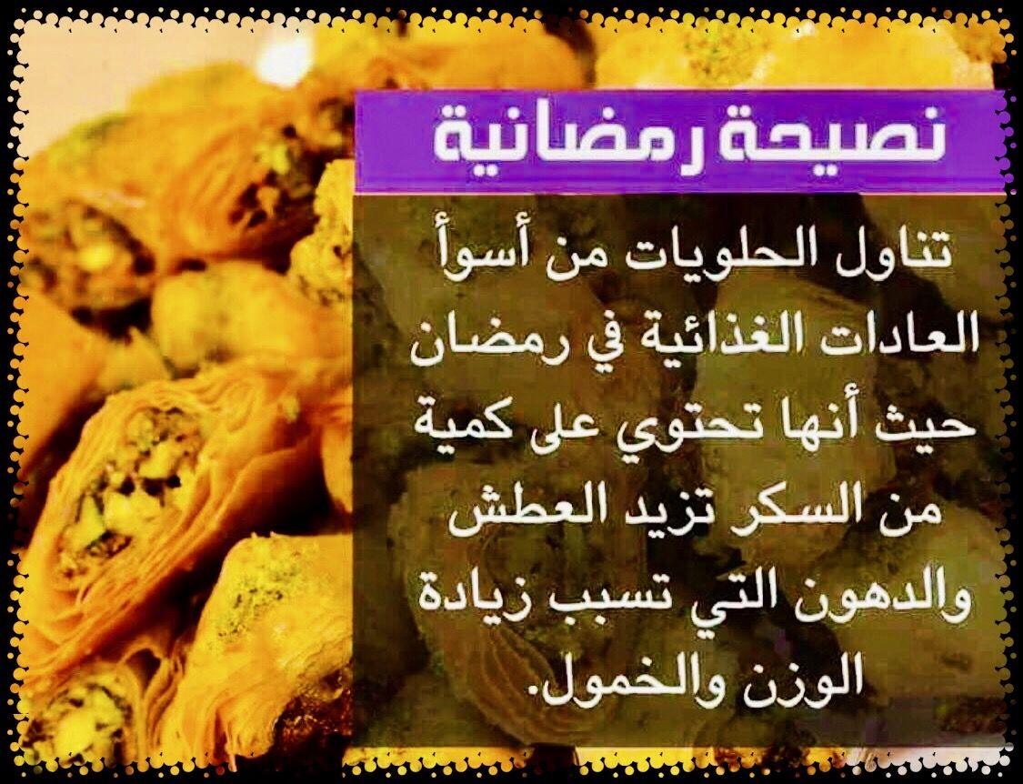 Desertrose رب اجعل شهر رمضان المبارك خير ا لكل قلب دعاك وسعى إليك واودع أمانيه عندك وينتظر الفرج منك وحدك طابت أيامكم بذكر الله Food Beef Ramadan